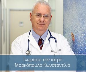 Μαρκόπουλος Κωνσταντίνος, Θωρακοχειρουργός - Αγγειοχειρουργός